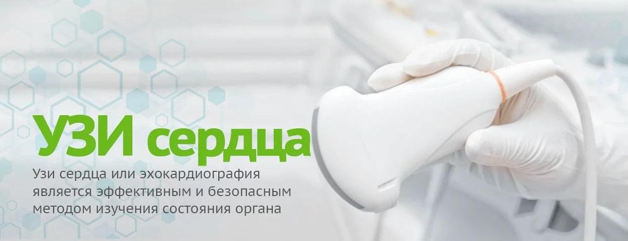 УЗИ сердца Одесса